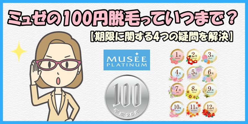 ミュゼの100円脱毛っていつまで?【期限に関する4つの疑問を解決】